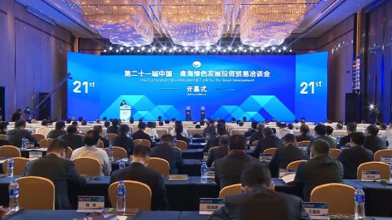 山东企业组团参加第21届青海绿色发展投资贸易洽谈会