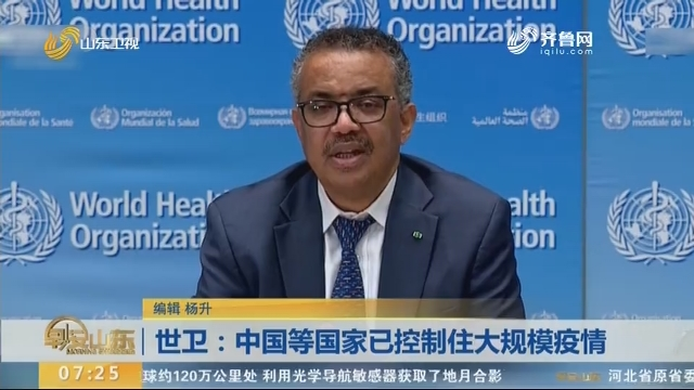 世卫:中国等国家已控制住大规模疫情