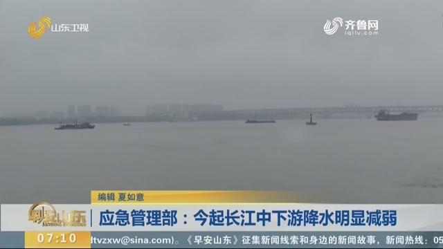 应急管理部:今起长江中下游降水明显减弱