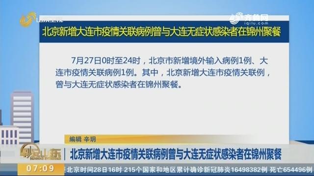 北京新增大连市疫情关联病例曾与大连无症状感染者在锦州聚餐