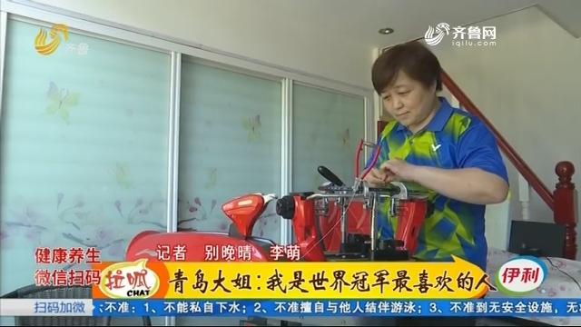 青岛大姐:我是世界冠军最喜欢的人