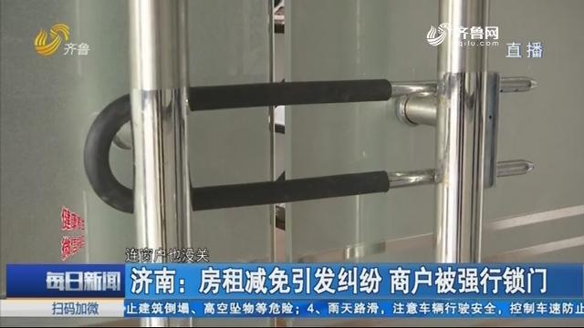 济南:房租减免引发纠纷 商户被强行锁门
