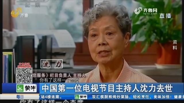 中国第一位电视节目主持人沈力去世