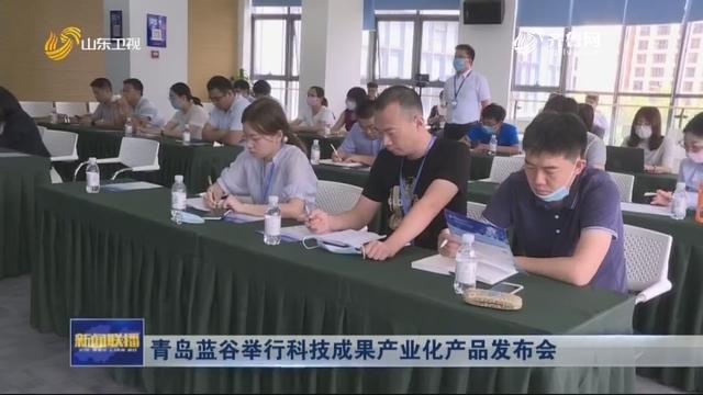 青岛蓝谷举行科技成果产业化产品发布会