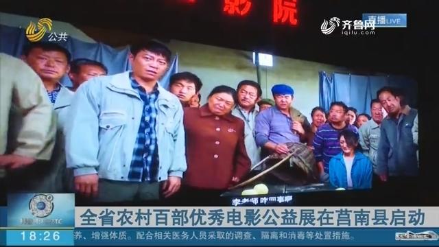 全省农村百部优秀电影公益展在莒南县启动