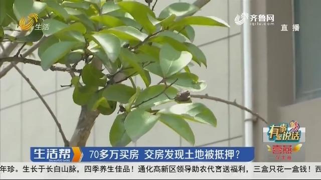 【有事您说话】潍坊:70多万买房 交房发现土地被抵押?