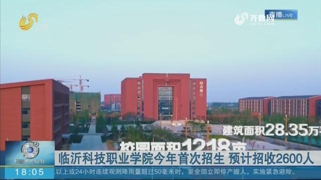 临沂科技职业学院今年首次招生 预计招收2600人