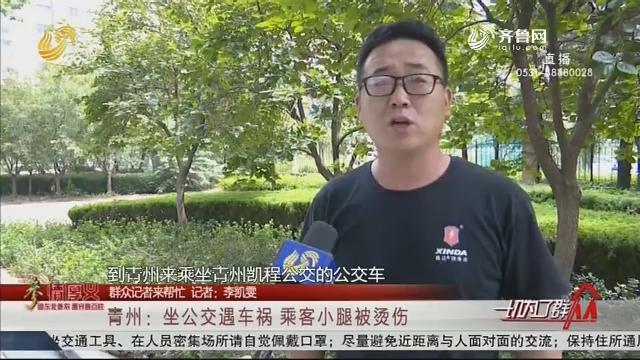 【群众记者来帮忙】青州:坐公交遇车祸 乘客小腿被烫伤