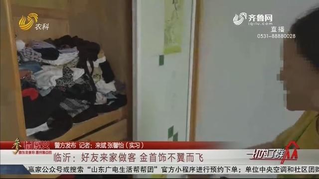 【警方发布】临沂:好友来家做客 金首饰不翼而飞