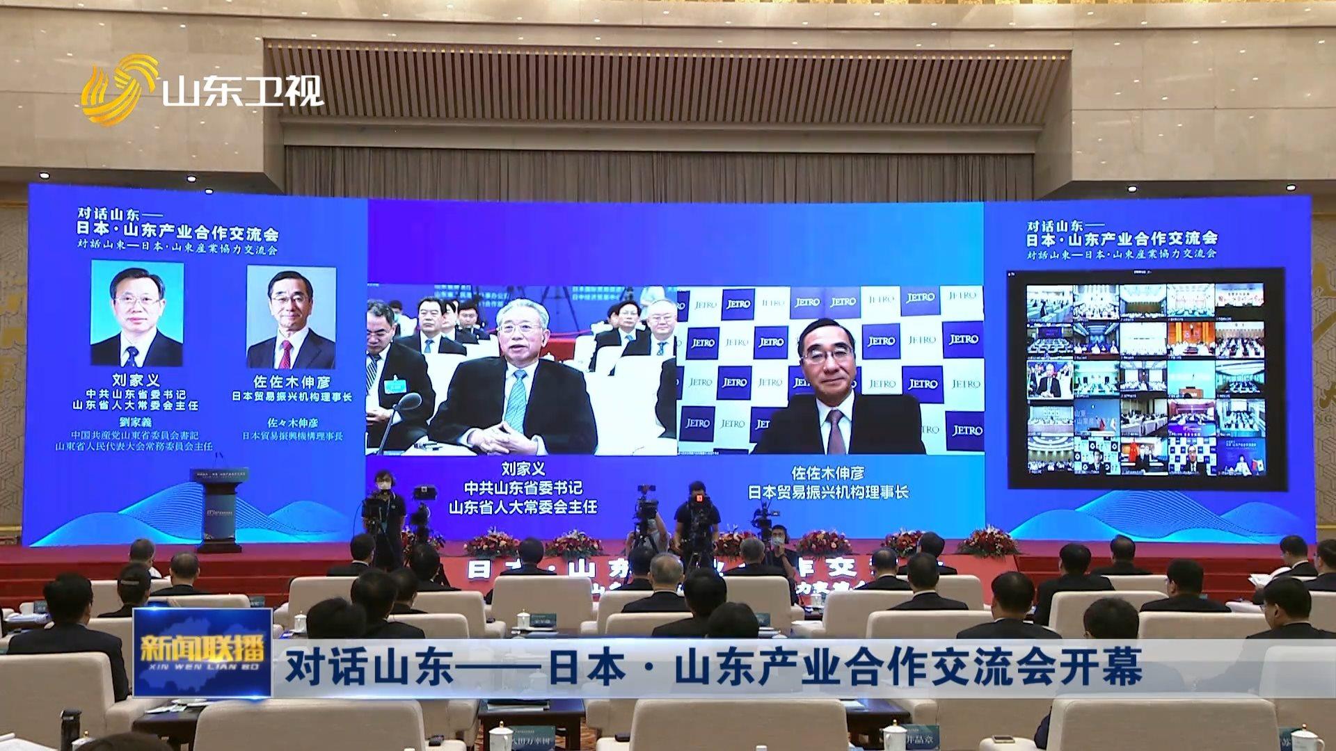 对话山东——日本·山东产业合作交流会开幕