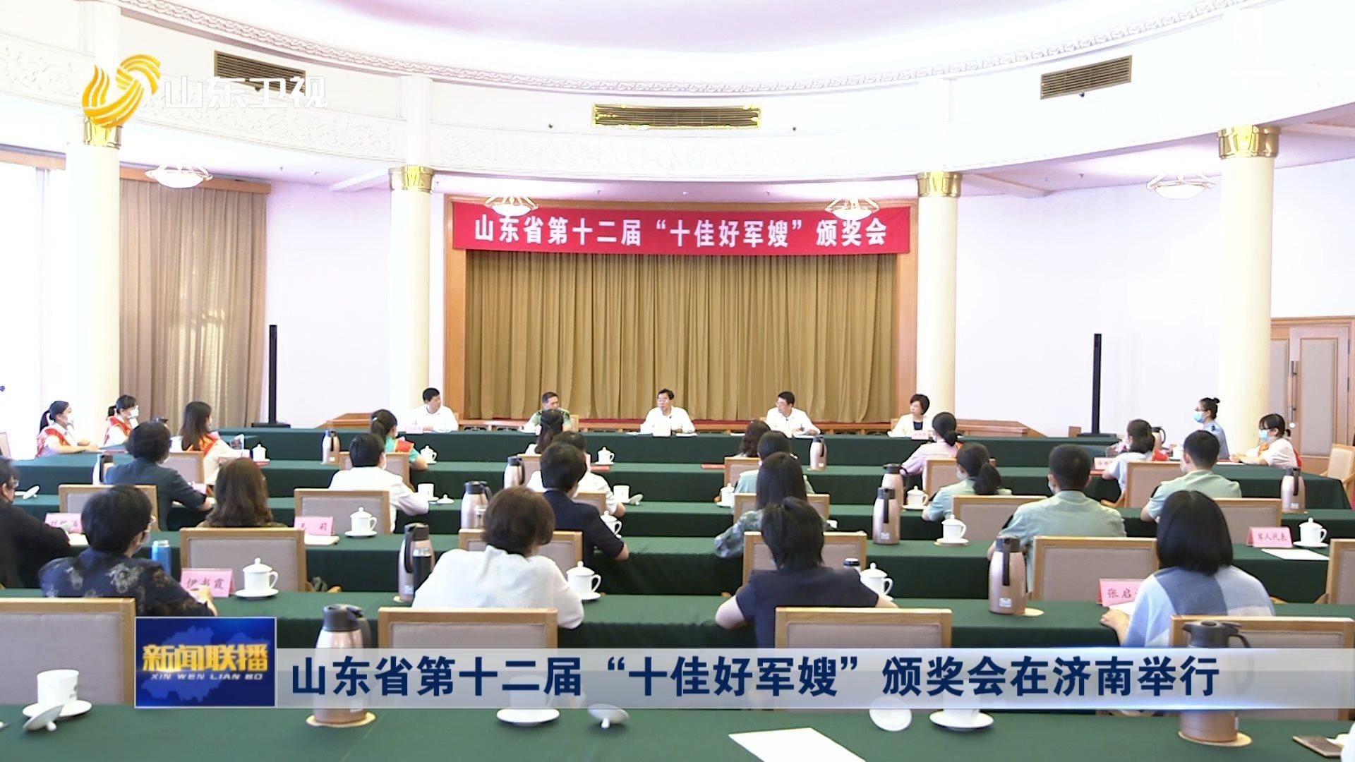 """山东省第十二届""""十佳好军嫂""""颁奖会在济南举行"""