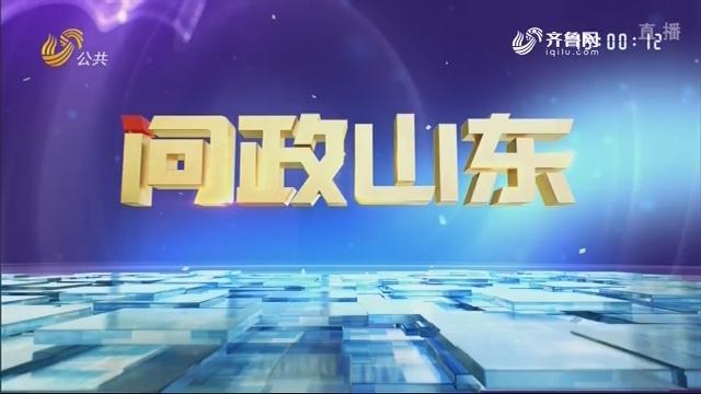 2020年7月30日《问政山东》:问政枣庄
