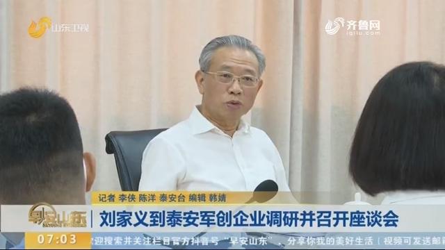 刘家义到泰安军创企业调研并召开座谈会