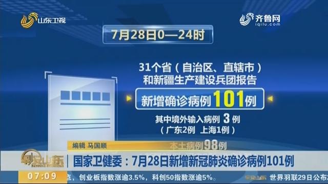 国家卫健委:7月28日新增新冠肺炎确诊病例101例