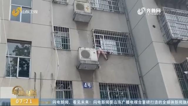 淄博:紧急救援 女孩被卡防盗窗