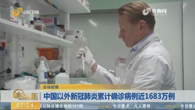 中国以外新冠肺炎累计确诊病例近1683万例