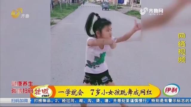 肥城:一学就会 7岁小女孩跳舞成网红