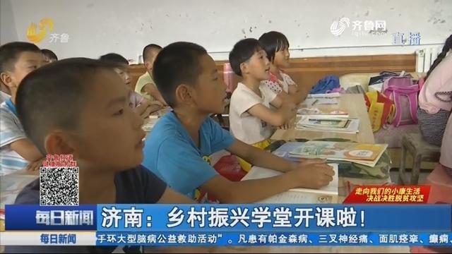 济南:乡村振兴学堂开课啦!