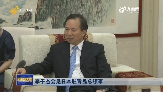 李干杰会见日本驻青岛总领事