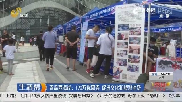 青岛西海岸:190万优惠券 促进文化和旅游消费