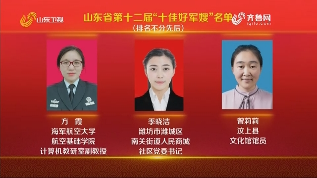 """十人被授予山东省第十二届""""十佳好军嫂""""称号"""