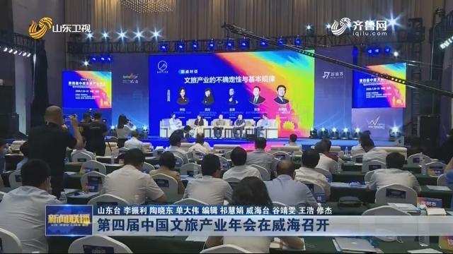 第四届中国文旅产业年会在威海召开