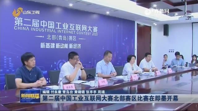 第二届中国工业互联网大赛北部赛区比赛在即墨开幕