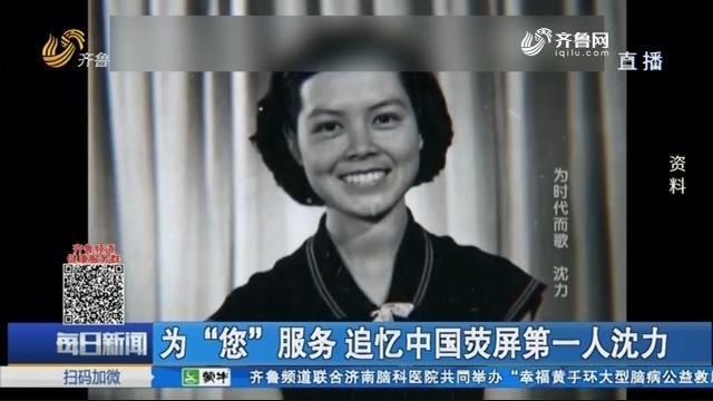 """为""""您""""服务 追忆中国荧屏第一人沈力"""