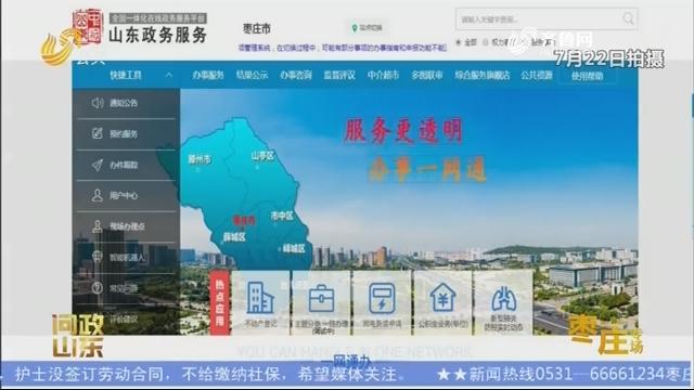 【问政山东】已公布网办事项为啥只能窗口办? 枣庄市长:形式主义 漠视群众利益 必须彻底整改