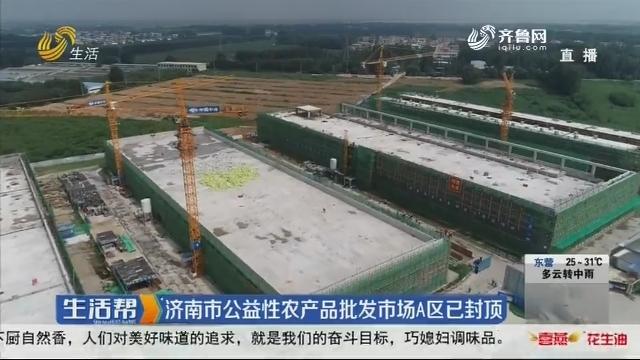 济南市公益性农产品批发市场A区已封顶