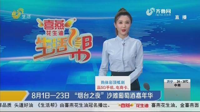 """8月1日–23日 """"烟台之夜""""沙滩葡萄酒嘉年华"""