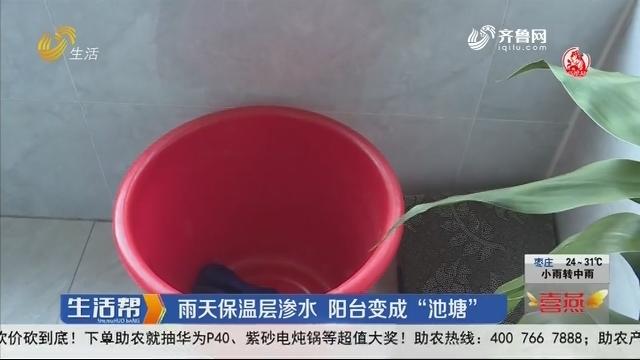 """临沂:雨天保温层渗水 阳台变成""""池塘"""""""