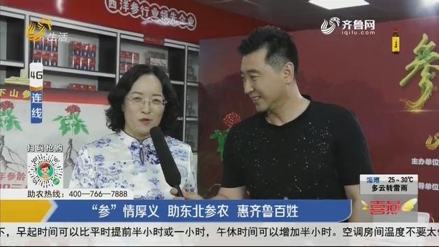 """【4G连线】""""参""""情厚义 助东北参农 惠齐鲁百姓"""