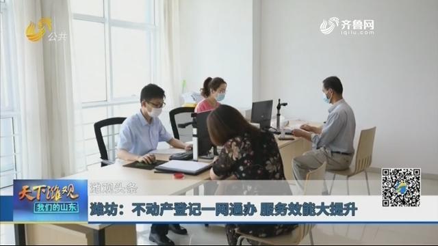 【潍观头条】潍坊:不动产登记—网通办 服务效能大提升