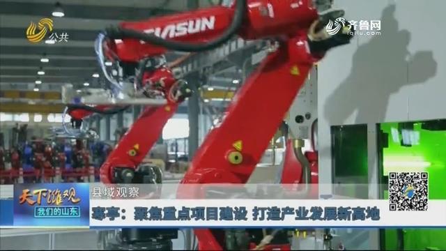 【县域观察】寒亭:聚焦重点项目建设 打造产业发展新高地