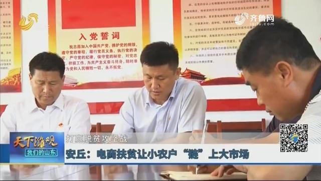 """【打赢脱贫攻坚战】安丘:电商扶贫让小农户""""链""""上大市场"""