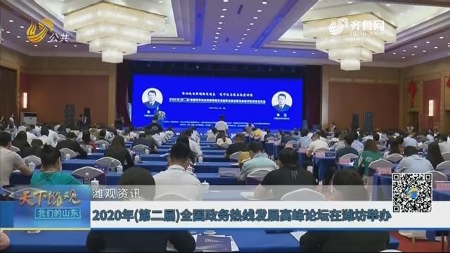 【潍观资讯】2020年(第二届)全国政务热线发展高峰论坛在潍坊举办