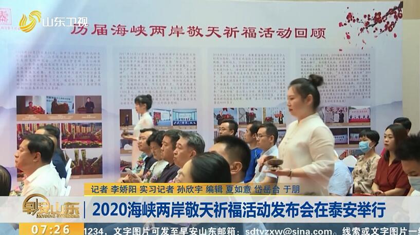 2020海峡两岸敬天祈福活动发布会在泰安举行