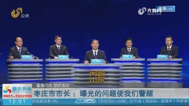 《问政山东》播出第61期 枣庄市政府接受问政