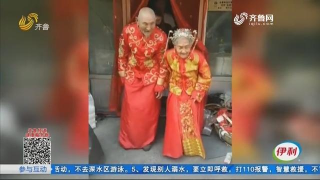 年近百岁老夫妻 恩爱视频火爆全网