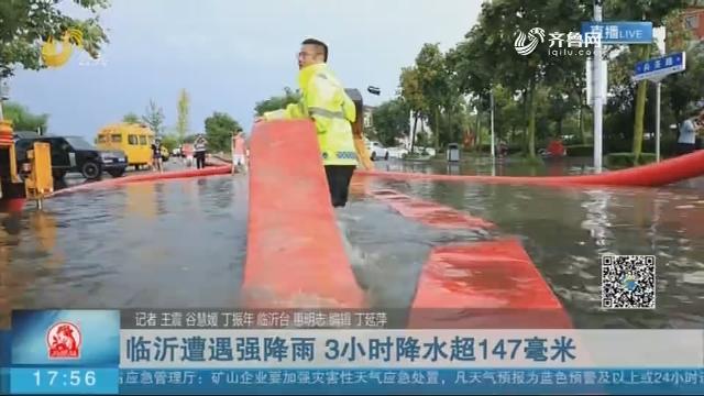 临沂遭遇强降雨 3小时降水超147毫米