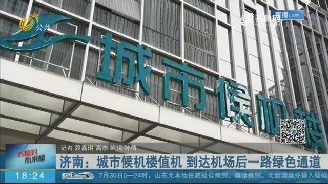 济南:城市候机楼值机 到达机场后一路绿色通道