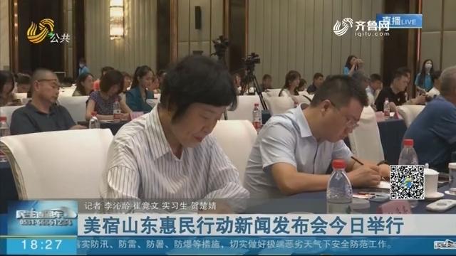 美宿山东惠民行动新闻发布会31日举行