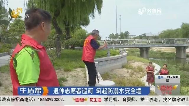 退休志愿者巡河 筑起防溺水安全墙