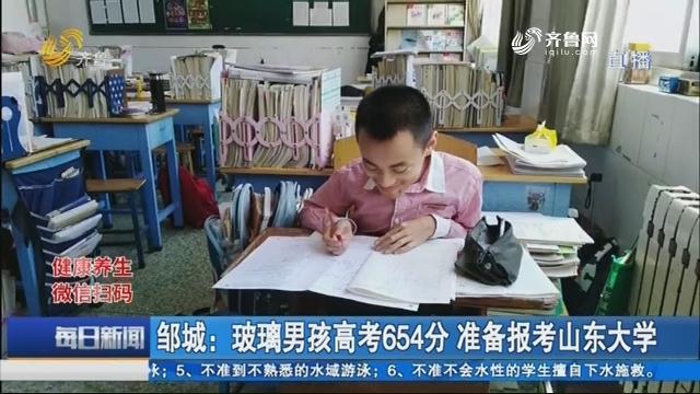 邹城:玻璃男孩高考654分 准备报考山东大学