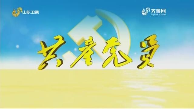 20200731《共产党员》:系列节目《脱贫答卷》(第4集)