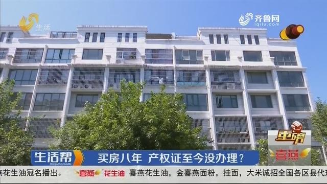 【重磅】泰安:买房八年 产权证至今没办理?