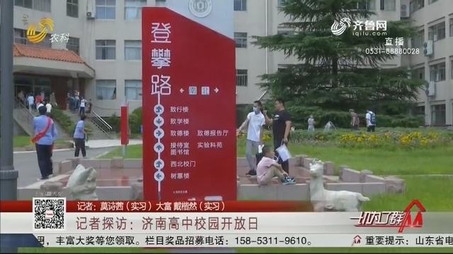记者探访:济南高中校园开放日
