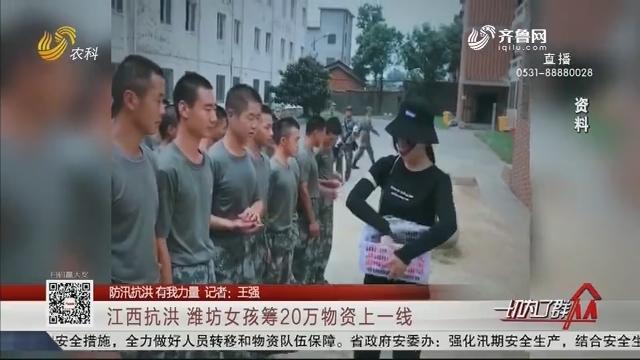 【防汛抗洪 有我力量】江西抗洪 潍坊女孩筹20万物资上一线