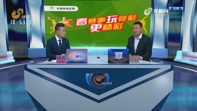 江苏苏宁易购VS山东鲁能泰山(中)